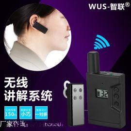 智联厂家讲解器无线团队导览设备语音会议接收器迷你蓝牙耳机