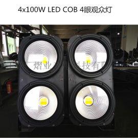 400W LED COB四眼观众灯正白和暖白