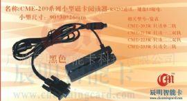 CME-212U 珍袖型磁條讀卡器