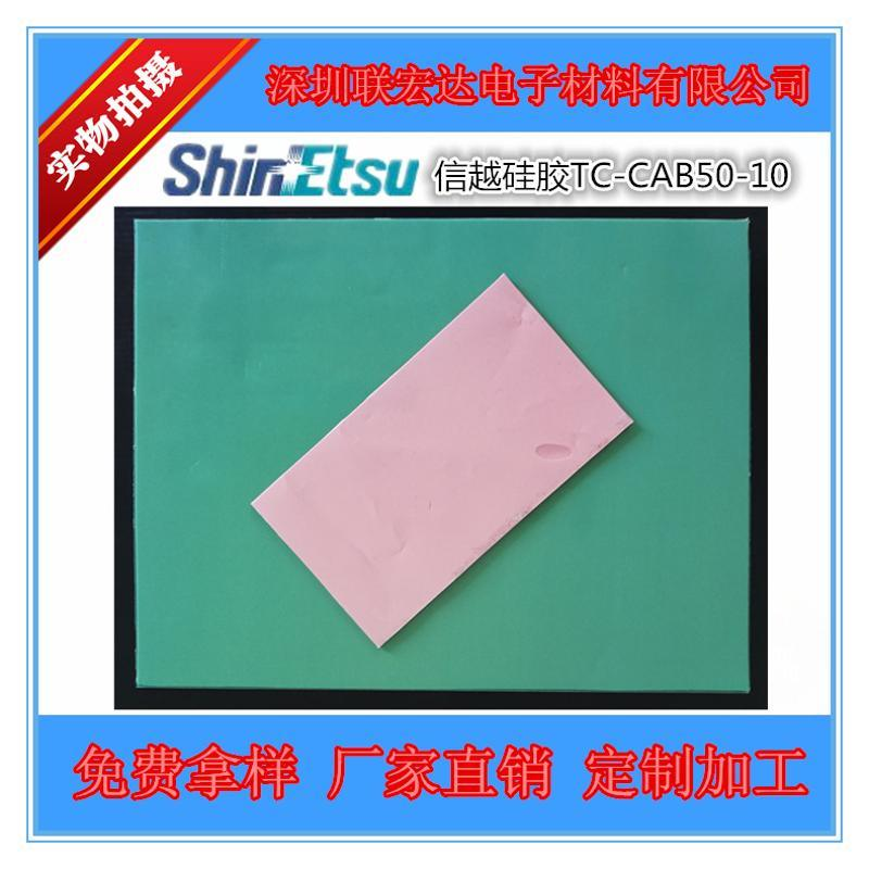 日本信越ShinEtsu TC-CAB-10系列高性能导热绝缘垫片 TC-50CAB-10