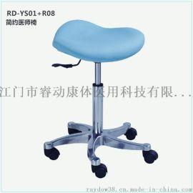 睿動RAYDOW RD-YS01+R08 廠家直銷 配調節手柄高度可升降PVC馬鞍椅,整形椅子,美容師椅子
