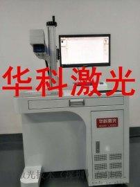 沙井PVC塑胶激光镭雕机  IC芯片激光镭射机 激光镭雕机