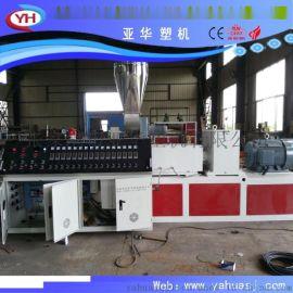 厂家直销 锥形双螺杆挤出机 pvc塑料挤出机 pvc穿线管生产线