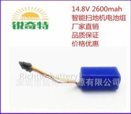 14.8V2600mAh扫地机电池 强劲动力 超高容量智能扫地机电池组