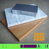 批发定制吸音铝蜂窝板 六角铝蜂窝芯
