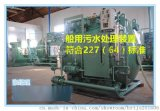 SWCM-200船用生活污水處理裝置 符合227(64)標準
