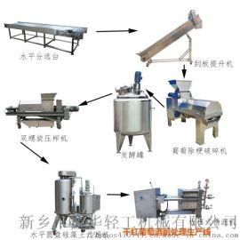 3t-20t/h葡萄酒酿造生产线 长城葡萄酒生产线