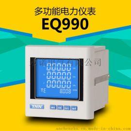 EQ990-Q-Q13-J23双向计量仪表智能配电仪表