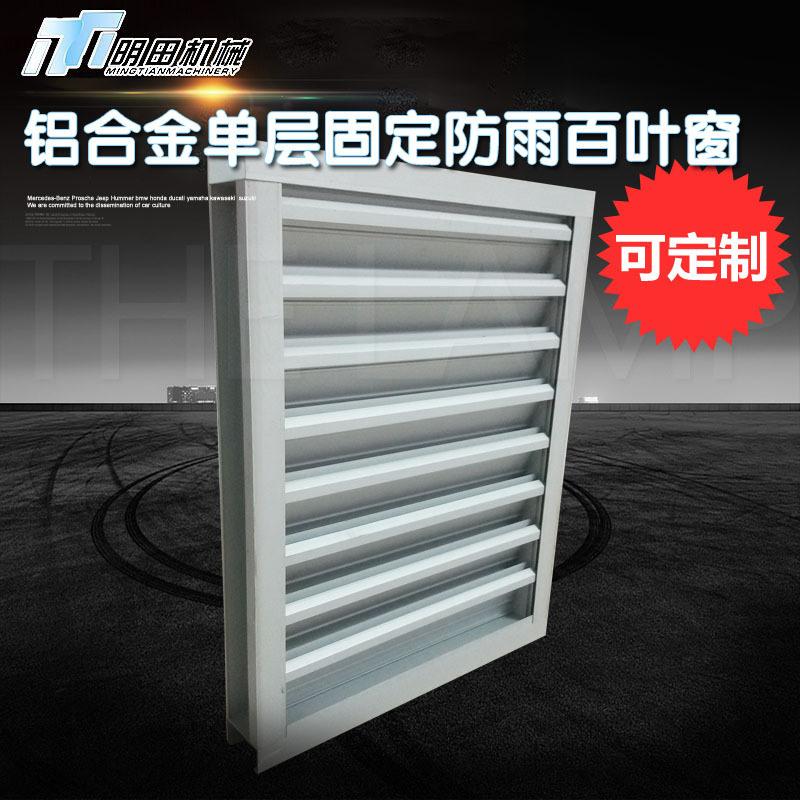 厂家直销 单层固定百叶窗 防雨百叶窗 铝合金百叶窗