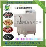 不锈钢DCCZ 系列微型电磁炒货机