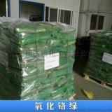 廠家直銷耐火級氧化鉻綠 鉻綠 耐火綠 陶瓷綠