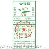 厂家定做印刷面粉袋合格证|日期条码标签|塑料标签