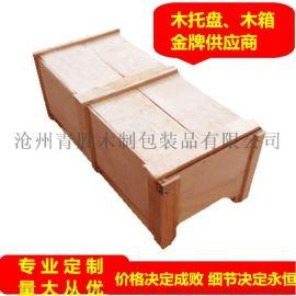 出口木箱 真空木箱 免检木箱 免熏蒸木箱