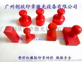 广州创欣印章供应塑料红橡胶印章材料与雕刻