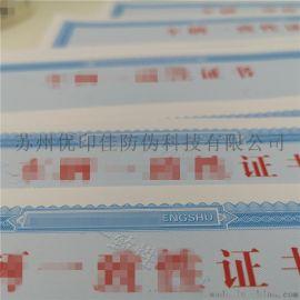 电动车防伪说明书合格证定制 安全线荧光防伪合格证