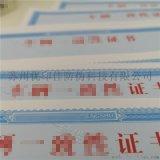 電動車防僞說明書合格證定製 安全線熒光防僞合格證