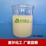 【戈瑞思消泡劑廠家】-四川礦物油消泡劑價格