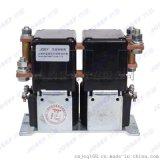 ZJQ150/300-T直流電磁接觸器