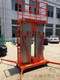 湖南升降平台厂家铝合金液压12米升降机启运登高梯
