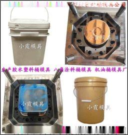 乳胶桶塑胶模具胶水桶模具食品桶塑胶模具
