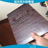 3D效果手感型木紋鋁單板模擬木紋裝飾鋁板木紋鋁單板 上海3.0mm厚木紋鋁單板