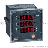 三相多功能数显表 高压输入 带485通讯 安科瑞PZ96-E4/CG