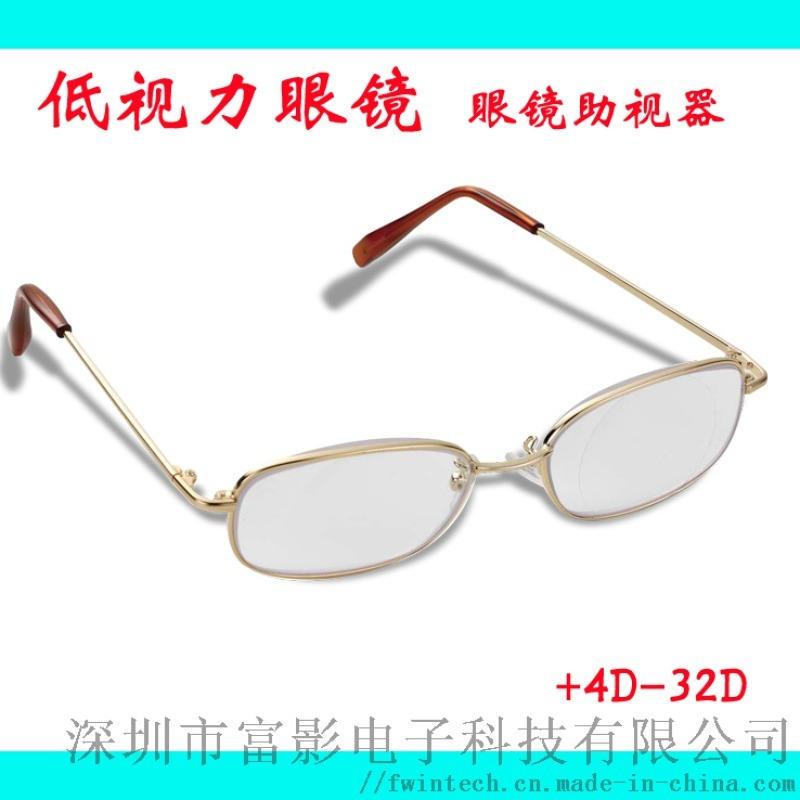 低視力眼鏡助視器近用眼鏡放大鏡眼鏡助視器眼鏡