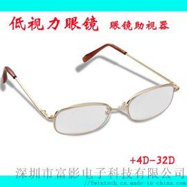 低视力眼镜助视器近用眼镜放大镜眼镜助视器眼镜