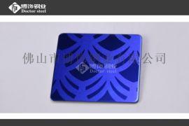 高端不锈钢彩色板不锈钢喷砂宝石蓝蚀刻花纹板