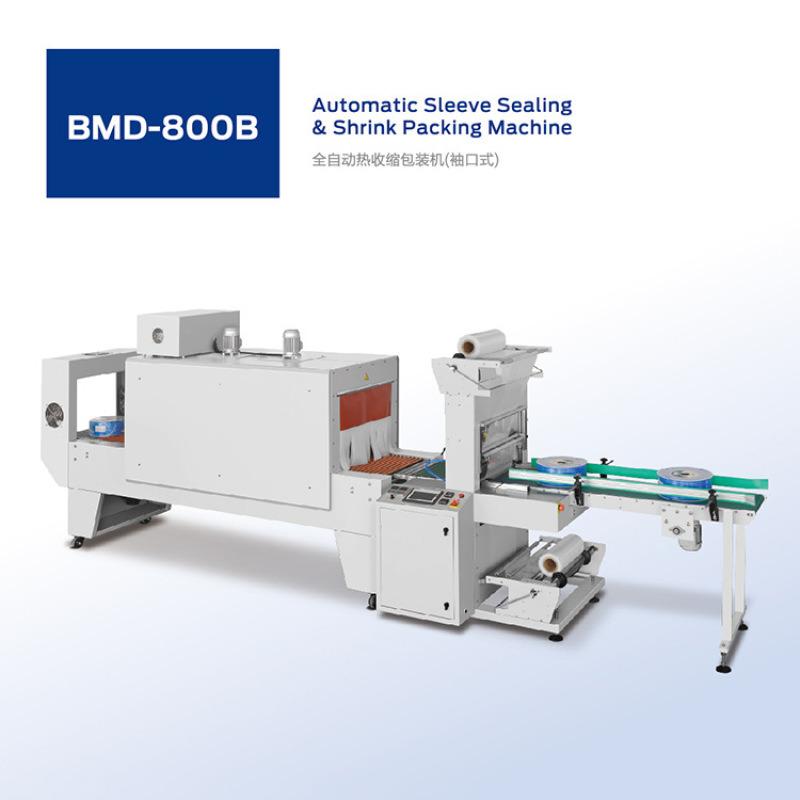 全自动热收缩包装机(BMD-800B 袖口式)