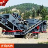 厂家供应建筑砂石骨料破碎机 箱式移动破碎机机器