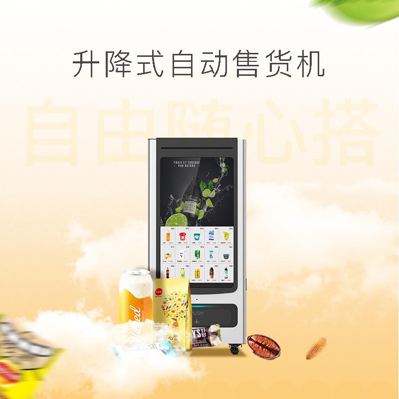北京 自動 售貨機 誰家好