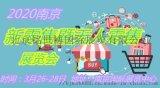听闻2020新零售展览会南京新零售展览会最棒