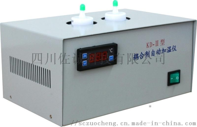 KD-II型耦合劑自動加溫儀