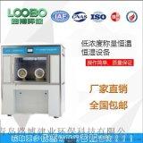 NVN-800S低浓度称量. 恒温恒湿设备