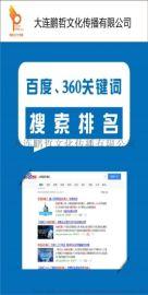 SEO全网推广排名