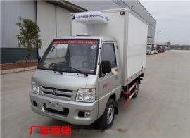 小型冷藏車   福田馭菱2.6米冷藏車