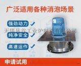 抑泡设备 全自动机械消泡器 物理脱泡沫 除泡装置