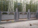 江西黎川桥梁栏杆旗台石栏杆