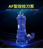AF型化粪池双绞刀水泵厂家直销