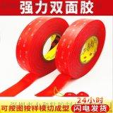 3M4910红膜VHB强力汽车专用双面胶