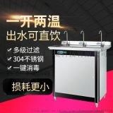 學校工廠不鏽鋼節能溫熱功能臺式商用過濾直飲開水機