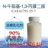 N-牛脂基-1, 3-丙撐二胺 廠家供應