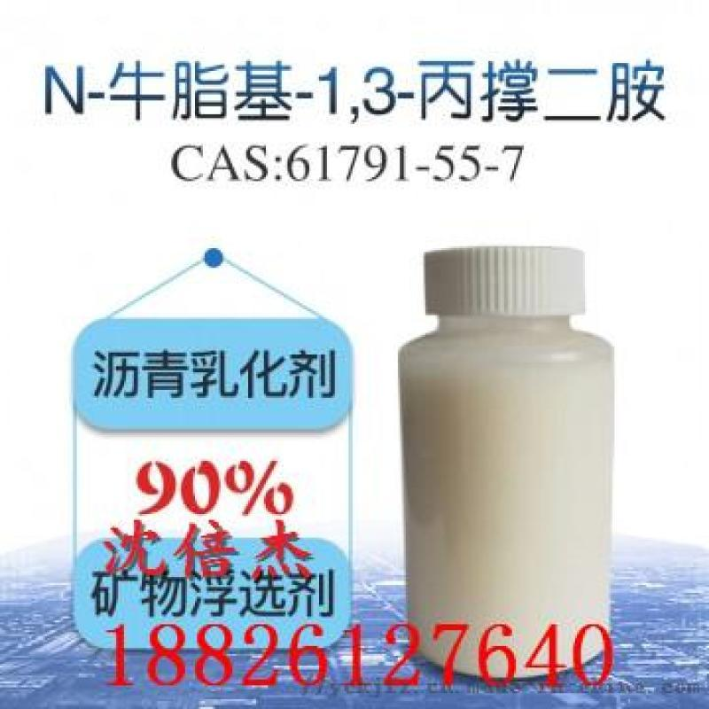 N-牛脂基-1, 3-丙撑二胺 厂家供应