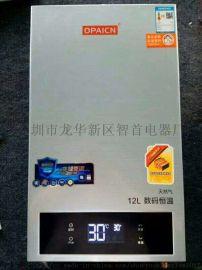 厂家批发燃气热水器 12L家用恒温式节能热水器