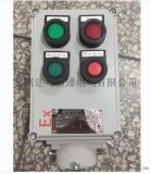 BZC53-A3D3K1G就地接线防爆操作柱