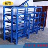 山东模具架厂家 专业注塑模具存放架 带天车 承重1吨