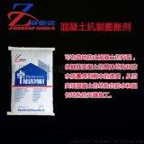 高聚物抗裂膨脹劑高效低鹼水泥膨脹劑抗裂抗滲