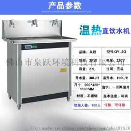 節能全自動不鏽鋼臺式商用溫熱過濾直飲智慧幼兒園飲水機