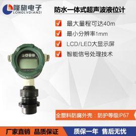 防爆超声波液位计上海隆旅LL-CS200液位传感器